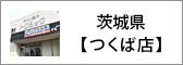 茨城県 つくば店