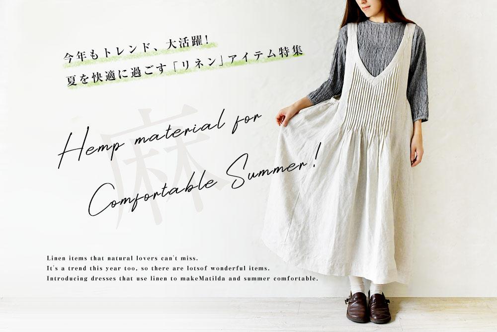 夏支度、はじめませんか?ワンマイル・ゆるコーデ、夏も大活躍なオススメ服*