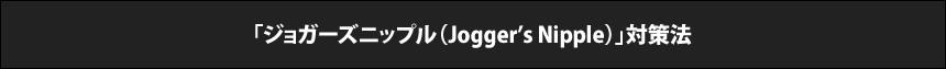 「ジョガーズニップル(Jogger's Nipple)」対策法