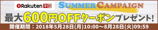 広告用5/28〜〜8/28