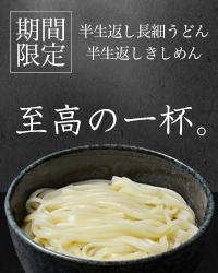 期間限定麺