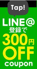 LINE@登録で300円クーポン
