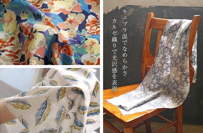 キュプラ混でなめらかさ、カルゼ織りで光沢感を表現。