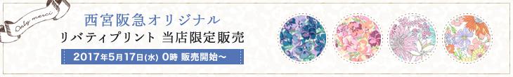 西宮阪急オリジナルリバティプリント