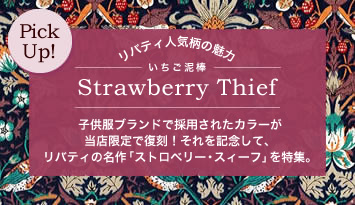 strawberry Thief
