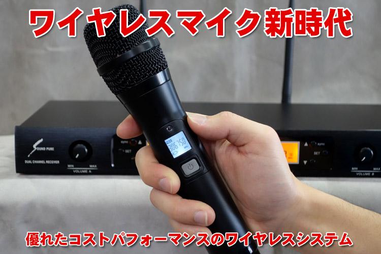 受信機+ 赤外線ワイヤレスマイク2本+ 充電スタンドセット SOUNDPURE SPK-030