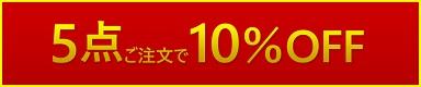 10%kupon