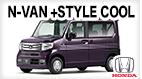Car TypeN-VAN +STYLE COOL