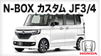 N-BOX カスタム JF3/4
