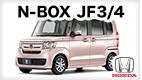 N-BOX JF3/4