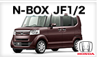 N-BOX JF1/2