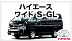 ハイエース ワイド S-GL