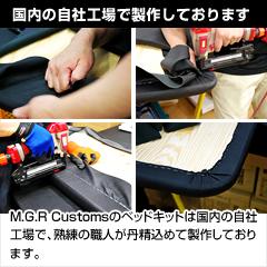 MGRCustomsのベッドキットは国内の自社工場で製作しております。