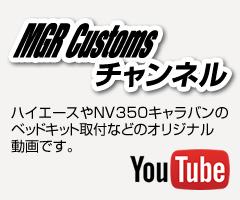 MGRCustoms ハイエースやNV350キャラバンのベッドキット取付などのオリジナル動画です。