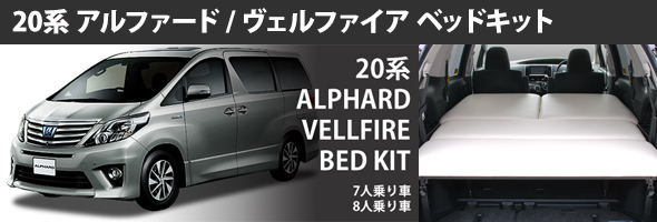 20系ALPHARD VELLFIRE BED KIT