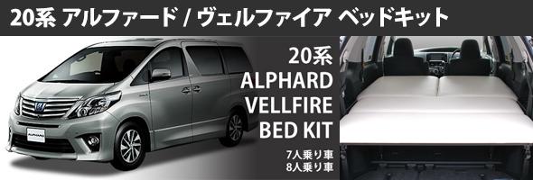 20系ALPHARD VELLFIRE BED KIT