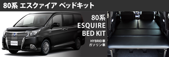 801系ESQUIRE BED KIT