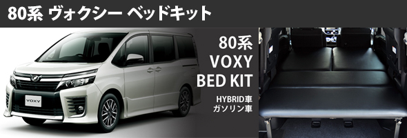 80系VOXY BED KIT