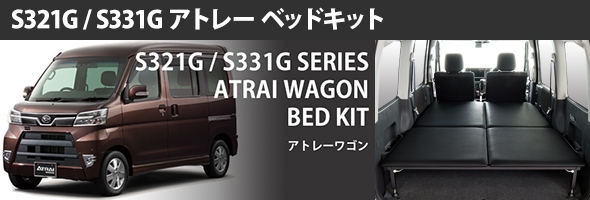 ATRAI WAGON BED KIT