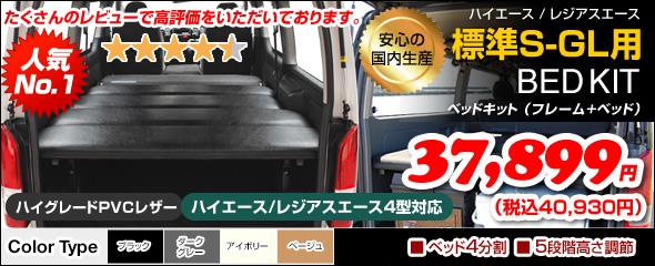 ハイエース/レジアスエース 標準S-GL用 ベッドキット ハイグレードPUレザー