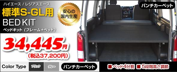 ハイエース/レジアスエース 標準S-GL用ベッドキット パンチカーペット