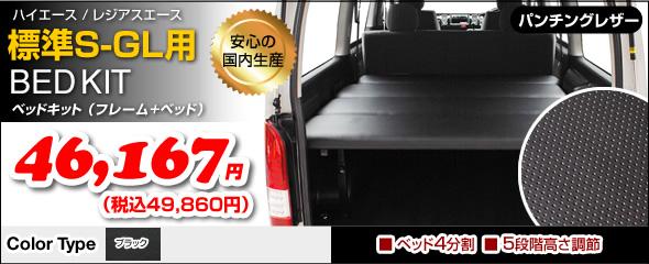 ハイエース/レジアスエース 標準S-GL用ベッドキット パンチングレザー