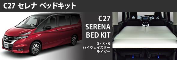 C27 SERENA BED KIT