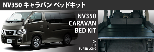 NV350 CARAVAN BED KIT