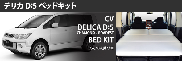 CV DELICA D:5 BED KIT
