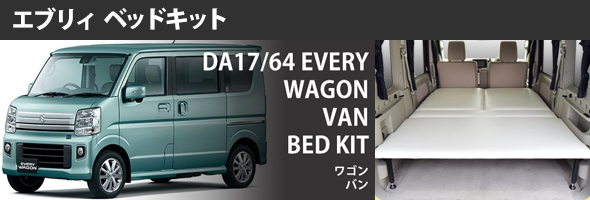 EVERY WAGON DA17W BED KIT