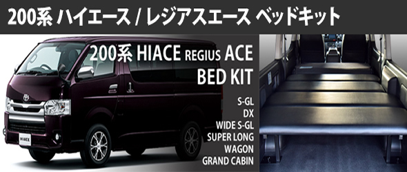 200系HIACE REGIUSACE BED KIT