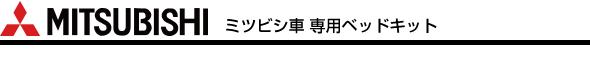 MITSUBISHU 三菱車用ベッドキット