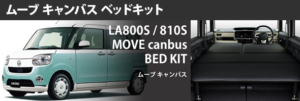 MOVW Canbus
