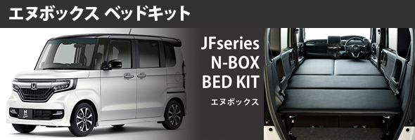 N-BOX BED KIT