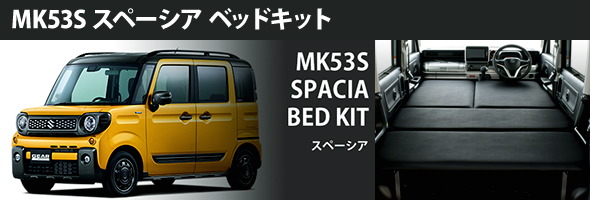 SPACIA BED KIT