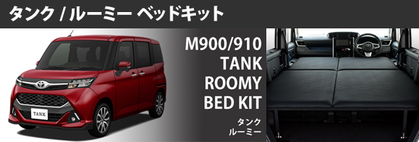 TANK/ROOMY BED KIT
