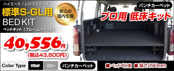 ハイエース/レジアスエース 標準S-GL用 ベッドキット パンチカーペットプロ用低床キット