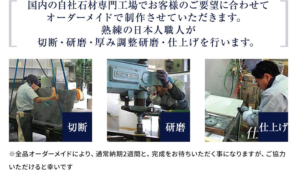 大理石御影石オーディオボードは国内の自社石材専門工場でお客様のご要望に合わせてオーダーメイドで制作させていただきます。