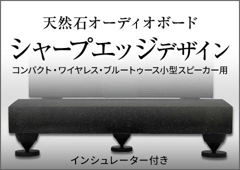 天然石オーディオボード シャープエッジデザイン コンパクト・ワイヤレス・ブルートゥース小型スピーカー用