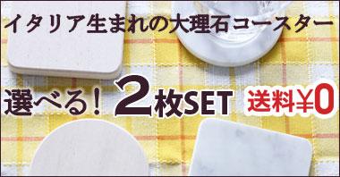 大理石コースター2枚セット