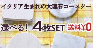 大理石コースター4枚セット