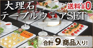 大理石テーブルウェアセット