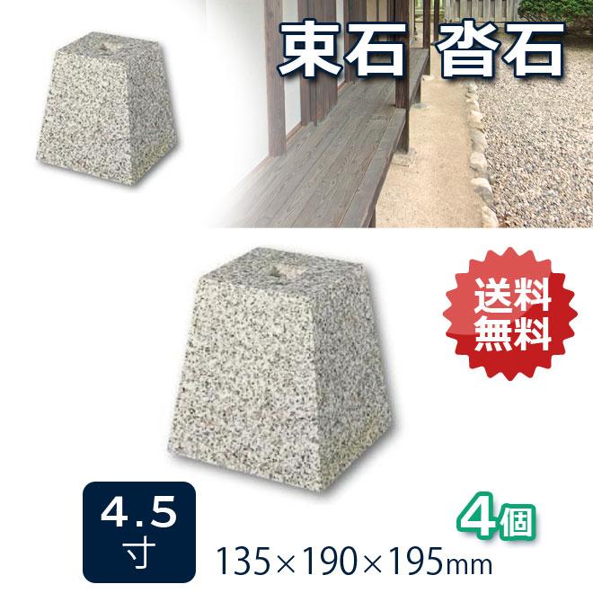 束石沓石603角型標準型本磨き仕上げ