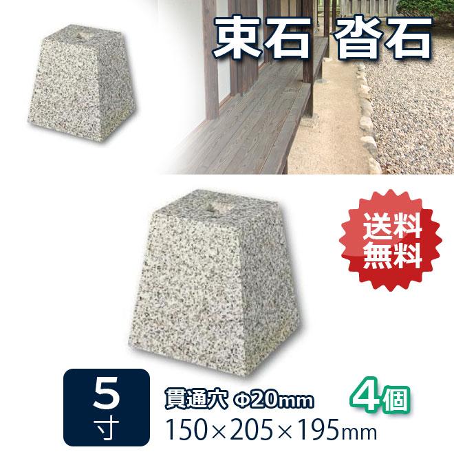束石沓石603角型貫通穴タイプ本磨き仕上げ