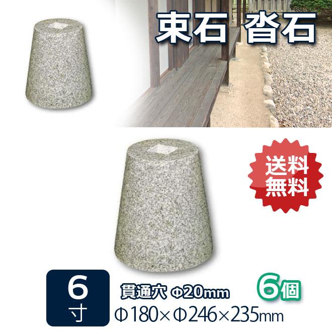 束石沓石603丸型貫通穴タイプ本磨き仕上げ