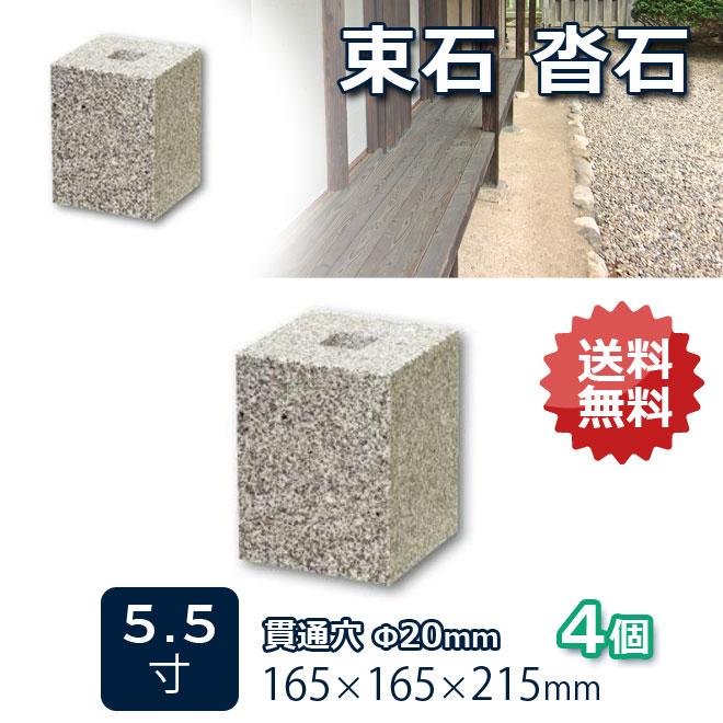束石沓石603垂直型四角形本磨き仕上げ