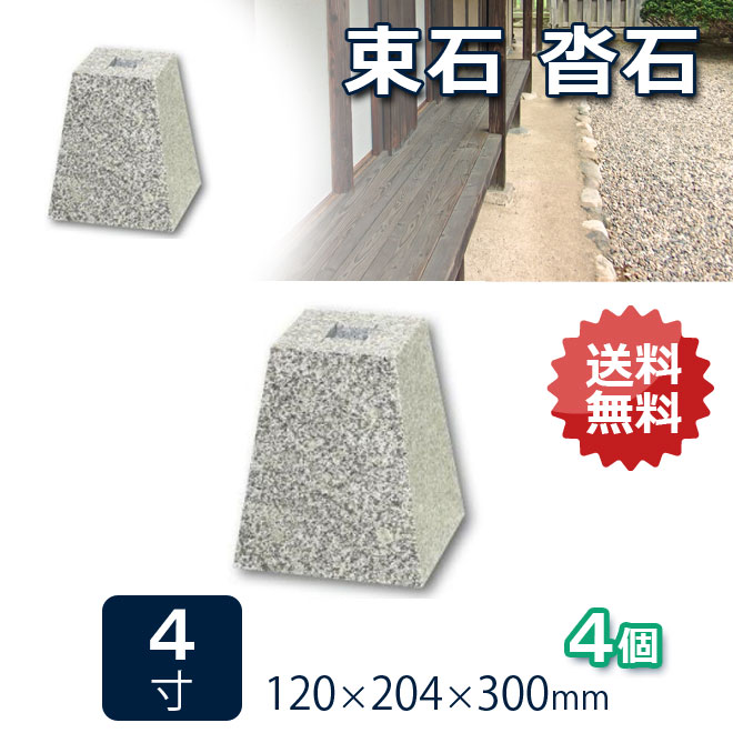 束石沓石603雪国型標準型本磨き仕上げ