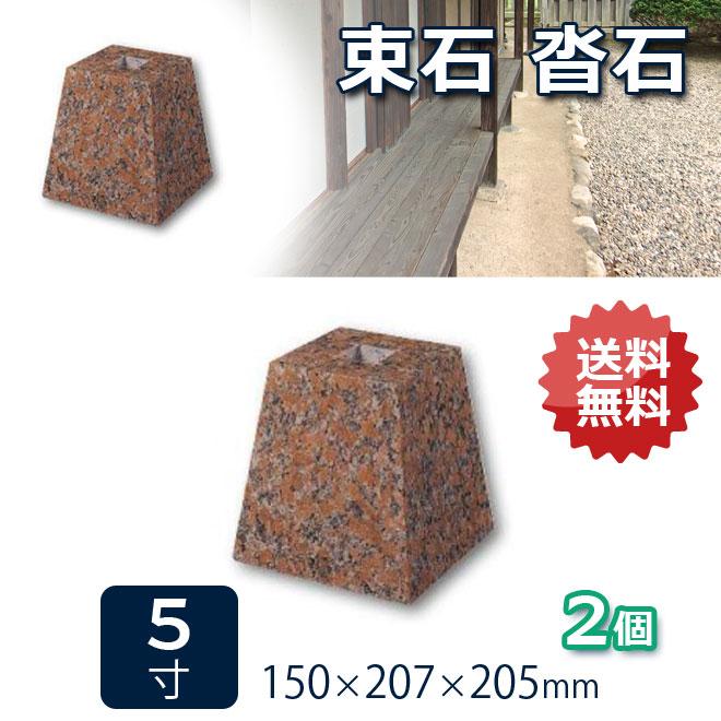 束石沓石カパオ赤御影石角型標準型本磨き仕上げ
