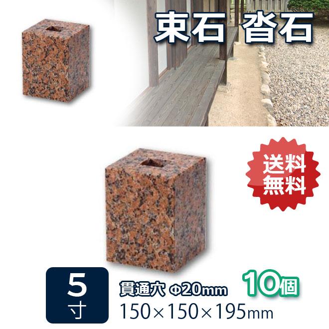 束石沓石カパオ垂直型四角形貫通穴タイプ本磨き仕上げ