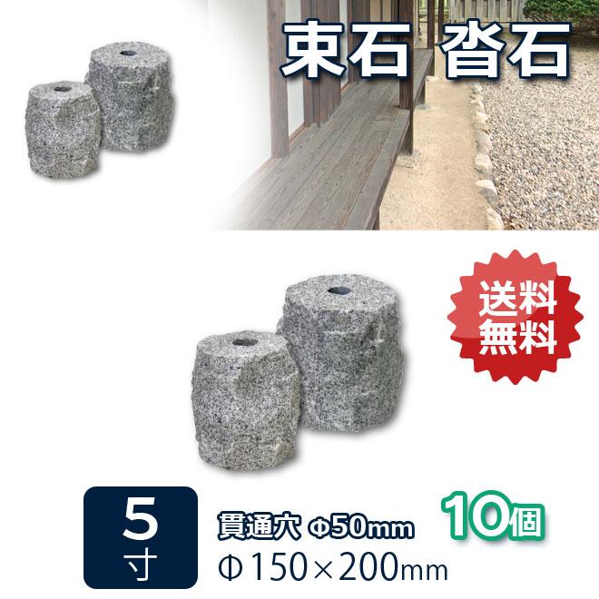 束石沓石のづら柱石貫通穴タイプ割肌仕上げ
